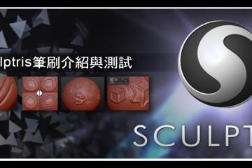 Sculptris-b-s