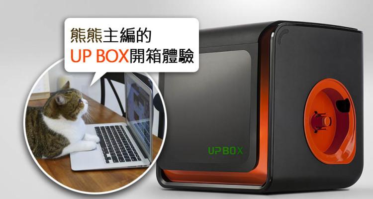 upbox-01