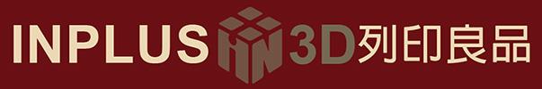 inplus 3D列印良品 logo
