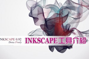 inkscape-01